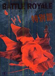 Battle royal / Kinji Fukasaku, réal. | Fukasaku, Kinji. Metteur en scène ou réalisateur